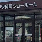 3月19日(土)ノーリツ岡崎ショールームにてイベントを開催いたします。