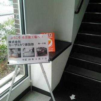 4月7日(金)カーザミカワ建設部での工場見学をしてきました。